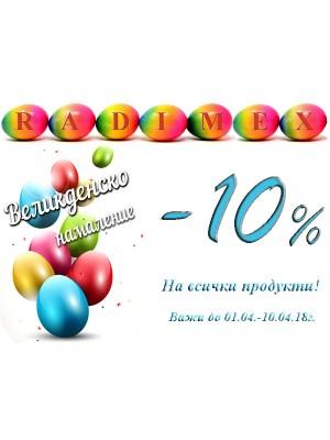 -10% отстъпка на всички продукти за Великденските празници